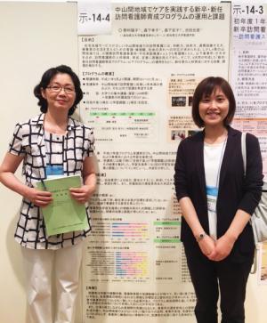 在宅看護-学術集会 <栃木県> | 日本看護協会